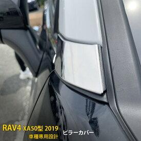 【週末限定 P10倍】 送料無料 トヨタ 新型 RAV4 ラブ XA50型 2019年 サイド ピラーカバー ピラーガーニッシュ ウィンドウ トリム ステンレス製 鏡面仕上げ カスタム パーツ アクセサリー ドレスアップ 外装 2pcs 4283
