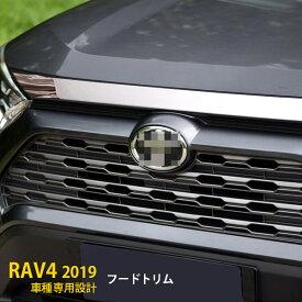 【週末限定 P10倍】 送料無料 トヨタ 新型 RAV4 ラブ XA50型 2019年 フロントフードトリム ボンネットカバー ガーニッシュ ステンレス製 鏡面仕上げ メッキモール カスタム パーツ カー アクセサリー ドレスアップ 外装 1pcs 4286