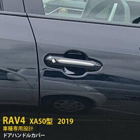 【高ポイント還元】 送料無料 新型 RAV4 ラブ 2019年 XA50型 サイド ドアハンドルカバー ドアハンドルガーニッシュ ハーフタイプ キズ防止 ステンレス製 鏡面仕上げ メッキトリム カスタム パーツ アクセサリードレスアップ 外装 4pcs 4322