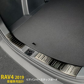 【週末限定 P10倍】 送料無料 トヨタ 新型 RAV4 XA50型 2019年 リア ステップガード バンパー プロテクター ガーニッシュ 傷予防 ブラック ステンレス製 ヘアライン仕上げ カスタム パーツ アクセサリー ドレスアップ 内装 保護パーツ 2P 4340