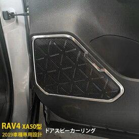 送料無料 トヨタ 新型 RAV4 ラブ XA50型 インテリア ドアスピーカーリング スピーカーカバー ステンレス製 鏡面仕上げ 高級感UP カスタム パーツ アクセサリー ドレスアップ カー 用品 取付簡単 内装 4枚セット 4412