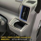 【予約注文受付中】新登場送料無料ダイハツタントカスタムLA650/660S2019年エアコンダクトリング&ドリンクホルダーリングステンレス製鏡面仕上げメッキトリムカーパーツインテリアパネルアクセサリードレスアップカー車用品内装4491