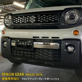 【高ポイント還元】 送料無料 スズキ スペーシア ギア MK53S 2019年フロントナンバープレートガーニッシュ ナンバープレートカバー ステンレス製 鏡面仕上げ リヤ メッキモール カーパーツ カー アクセサリー ドレスアップ SPACIA GEAR MK53S 外装 4555