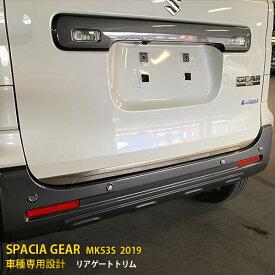 送料無料 スズキ スペーシア ギア MK53S 2019年 リアゲートトリム バックドアガーニッシュ ステンレス製 鏡面仕上げ リヤ メッキモール カーパーツ カー アクセサリー ドレスアップ 装飾 SPACIA GEAR MK53S 外装 4562
