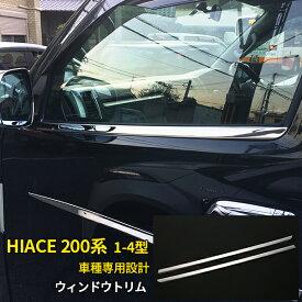 大人気! 送料無料 トヨタ ハイエース 200系 1型 2型 3型 4型 5型 6型 サイド ウィンドウトリム ウェザーストリップモール ガーニッシュ ステンレス製 鏡面仕上げ メッキモール カスタム パーツ アクセサリー HiACE 外装 2P 3469