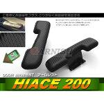 TOYOTAHIACE20000系1-4型ドアアームレスト肘掛肘置き左右セットカーボン調PVCレザー疲れ軽減カスタムパーツハイエース内装品2pcskjx1709