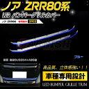 送料無料 トヨタ ノア ZRR80 フロント バンパーグリルカバー ガーニッシュ トリム 青色 LEDブルー点灯 鏡面仕上げ カ…