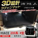 新登場送料無料TOYOTAHiACEハイエース200系4型標準車用ラゲッジマットカーゴマットフロアマットトランクマットTPV素材3D設計防水防汚お手入れ簡単アウトドアカスタムパーツ内装品2964