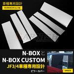 送料無料ホンダNBOX/NBOXCUSTOMJF3/JF42017年新型サイドウィンドウピラーカバーピラーパネルガーニッシュ鏡面カスタムパーツエアロアクセサリードレスアップ外装※新品6pcskjx3425