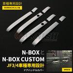 送料無料ホンダNBOX/NBOXCUSTOMJF3/JF42017年新型サイドドアハンドルカバードアノブカバープロテクターガーニッシュ鏡面カスタムパーツエアロアクセサリードレスアップ外装※新品8pcskjx3430