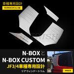 送料無料ホンダNBOX/NBOXCUSTOMJF3/JF42017年新型リアクォーターガーニッシュサイドリアウィンドウトリムピラーパネル鏡面カスタムパーツアクセサリードレスアップ外装※新品4pcskjx3431