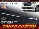 送料無料 DAIHATSU タントカスタム LA600/610Sステンレスフロントバンパーアンダートリム スマアシ装着車用