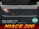 送料無料TOYOTAハイエース200系ステンレスリアウインドウアンダーガーニッシュリアビューにオリジナリティを!!