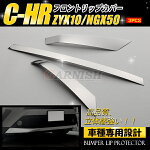 送料無料TOYOTAC-HRZYX10/NGX50フロントリップカバーステンレス製(鏡面仕上げ)フロント部分をピカピカに