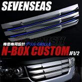 HONDA/N-BOXCustom/JF1/JF2/マークレス/スタイリッシュ/フロントグリル/LED/LED付き/N-BOXカスタム/NBOXカスタム