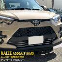【390円クーポン対象!】 送料無料 トヨタ ライズ RAIZE A200A/210A型 2019年11月〜 フロント バンパーグリルカバー …