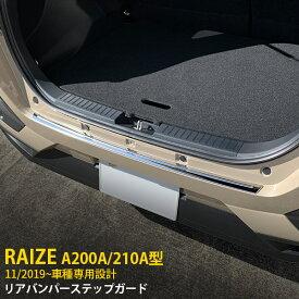 人気 トヨタ ライズ RAIZE A200A/210A型 2019年11月〜 リアバンパープロテクター ラゲッジ ステップガード ガーニッシュ 傷予防 ステンレス製 ヘアライン仕上げ カスタム パーツ ドレスアップ アクセサリー カー 外装 1P 4689