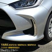 新登場!送料無料トヨタヤリスYARIS2020年2月〜フロントフォグカバーフォグランプカバーサイドガーニッシュステンレス製鏡面仕上げメッキトリムアクセサリードレスアップカスタムパーツカー用品KSP210/MXPA1#/MXPH1#外装2P4793