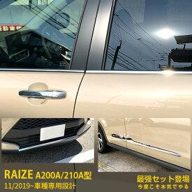 【セット割】 送料無料 トヨタ ライズ RAIZE A200A/210A型 2019年11月〜 ウィンドウトリム &フロントリップカバー &ドアトリム ステンレス製 鏡面仕上げ メッキトリム 飾り 装飾 カスタム パーツ ドレスアップ カーアクセサリー 外装 4961