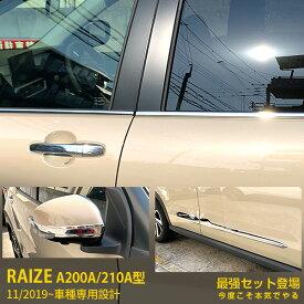 【セット割】人気 送料無料 トヨタ ライズ RAIZE A200A/210A型 2019年11月〜 ミラーガーニッシュ &ドアトリム & ウィンドウトリム ステンレス製 鏡面仕上げ メッキトリム 飾り 装飾 カスタム パーツ ドレスアップ カーアクセサリー 外装 4966