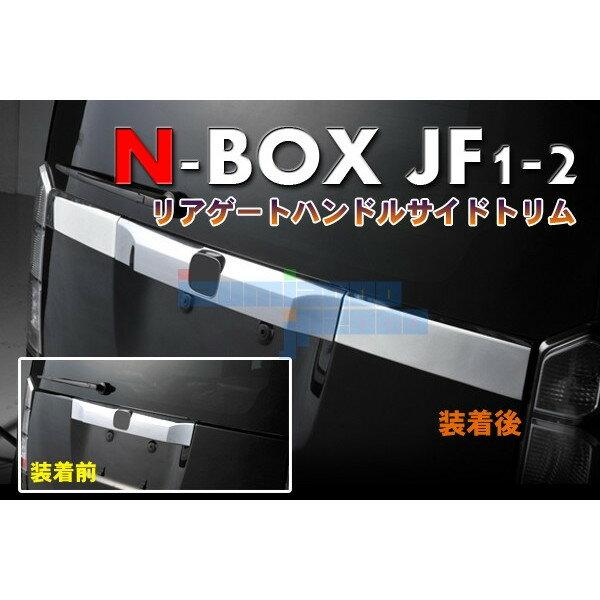 送料無料 HONDA N-BOX JF1/2 リアゲートハンドルカバー サイド トリム バックドア ガーニッシュ ステンレス 鏡面 カスタム パーツ アクセサリー ドレスアップ 外装品 2pcs EX308