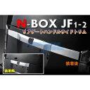 送料無料 HONDA N-BOX JF1/2ステンレスリアゲートハンドルサイドトリム N-BOXをカスタム風に