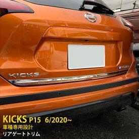 新登場 送料無料 日産 新型 キックス KICKS e-POWER P15型 2020年6月〜 リアゲートトリム バックドアガーニッシュ メッキモード カバー ステンレス製 キラキラ 鏡面仕上げ カスタム パーツ エアロ アクセサリー カー 用品 DIY 外装 1P 5028