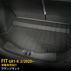 新登場! 送料無料 新型 ホンダ フィット FIT GR1-8 2020年2月〜 ラゲッジマット 3D立体成型 砂やホコリをガード トランク フロアマット ラゲッジルームカバー 荷室 傷予防 防水 防汚 滑り止め 丸洗い可 お手入れ簡単 アウトドア 便利 4895N