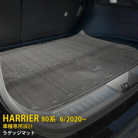 新登場 トヨタ 新型 ハリアー 80系 2020年6月〜 ラゲッジマット 3D立体成型 砂やホコリをガード トランク フロアマット ラゲッジルームカバー 荷室 傷予防 防水 防汚 滑り止め 丸洗い可 お手入れ簡単 アウトドア 便利 HARRIER 内装 5006N