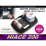 ハイエース200系1-4型センターコンソールトレイ