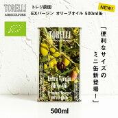 オリーブオイルエキストラバージントレリ最高級100%オーガニック無濾過有機JAS栽培500mlコールドプレス缶飲むオリーブオイル追いオリーブかけるお試し価格ダイエット