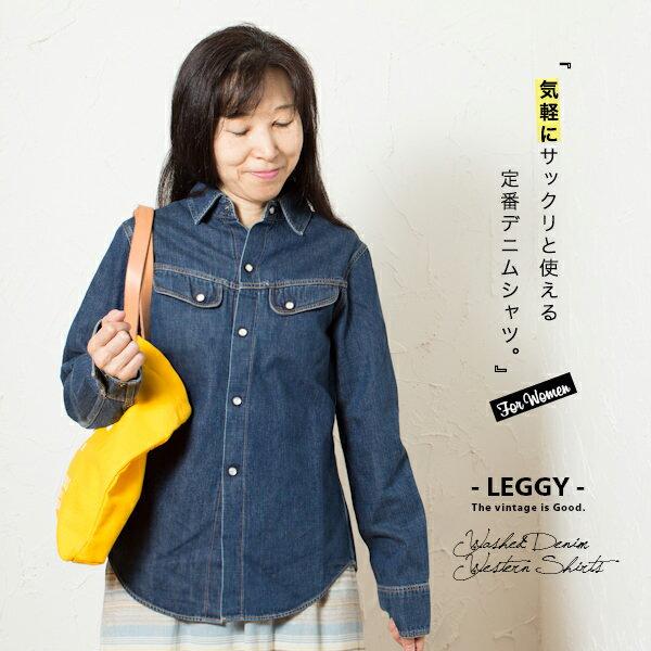 【ゆうパケット送料無料】Leggy レギー ウエスタン インディゴウォッシュ デニム シャツ【WAREHOUSE 別注】
