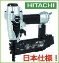 再生品 日立 HITACHI フィニッシュネイラー NT50 仕上 釘打機 常圧 国内仕様 エアー工具 米国輸入品