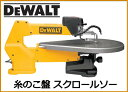 【送料無料】DEWALT デウォルト DW788 糸のこ盤 スクロールソー 新品 糸のこ 卓上 ジグソー 切断機 木工 DIY 米国輸入品