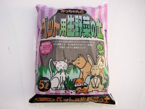 【ふわふわ】【安心安全品質】【猫草の土ならコレ】ねこ草を育てるならネコ草専用土5Lに決まり。これで毛玉ケアもバッチリ。犬猫やウサギの他に昆虫マットとしても◎。【猫草 ペットグラス 土 栽培用土 ペットグッズ 昆虫マット 飼育マット】