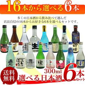 日本酒の飲み比べに【お祝い】【送料無料 日本酒選べるお酒】人気の超有名銘酒の飲み比べセット 300ml【大きさにより沖縄・北海道 別途送料必要になります】※
