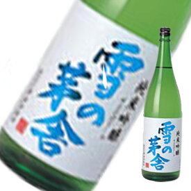 日本酒 雪の茅舎 齋彌酒造店 雪の茅舎 純米吟醸 1800ml 雪の茅舎