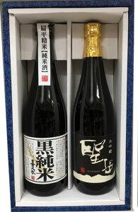 ★ 日本酒 喜久水酒造 黒純米★大吟醸 聖岳 (ひじりだけ)720ml★化粧箱付2本セット