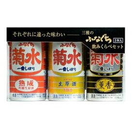 ★ 日本酒 菊水酒造 菊水一番しぼり呑み比べ3本入セット 200ml★