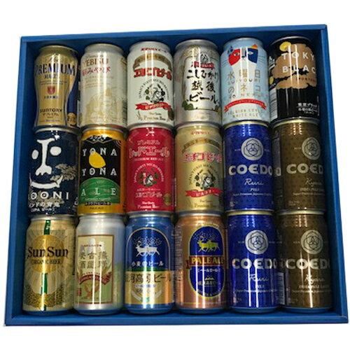 セット【地ビール ギフト】【特撰ギフト】こだわりクラフトビールギフト 18本セット★【地ビール】【数量限定】【父の日】【御中元】【御歳暮】【飲み比べギフト】