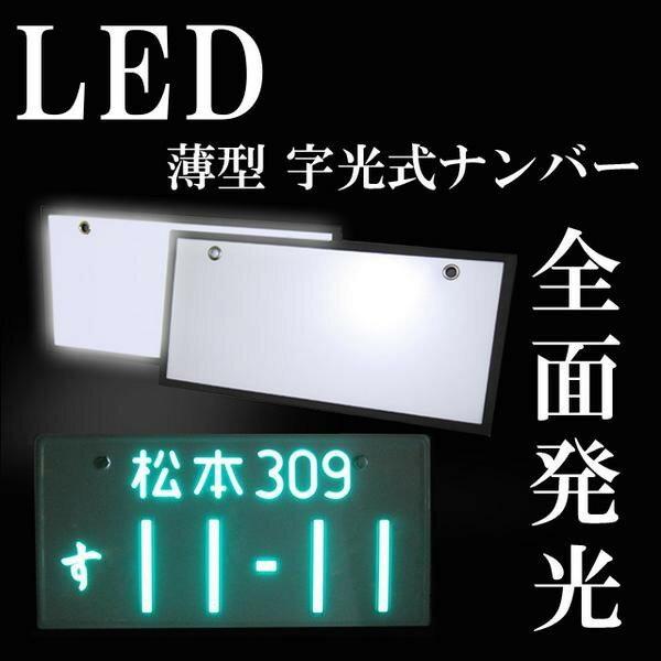 超薄型 LED 字光式ナンバー 前後セット