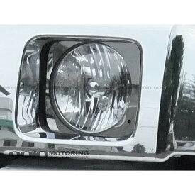 【CODE9】 HUMMER/ハマー H2 ステンレス 鏡面 ヘッドライトリム