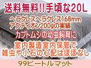 カブトムシ幼虫マット・99ビートルマット 20L(カブト幼虫飼育用)【売れ筋】【オススメ】