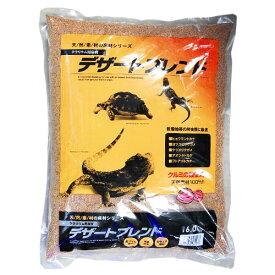 ≪とびきり価格≫カミハタ デザートブレンド 6kg 爬虫類 底床 くるみ