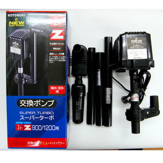 «With» Kotobuki replacement pump new high power Turbo 900 Z 1200 Z for reciprocating pump