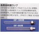 レイシー UVF-600 交換用ランプ