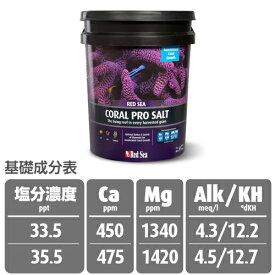 ≪今だけ!リーフエナジー250ml付≫レッドシー コーラルプロソルト660L用 ※他商品との同梱はできません。