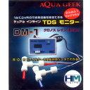 クロノスレイン デュアルインラインTDSモニター DM-1