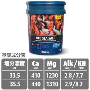 【送料無料】 レッドシーソルト 660リットル バケツタイプ 人工海水