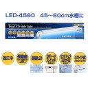 ≪通常価格より41%割引≫テトラ LEDスライドライト LED-4560